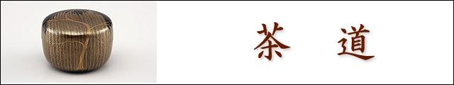 輪島塗の茶道のお道具