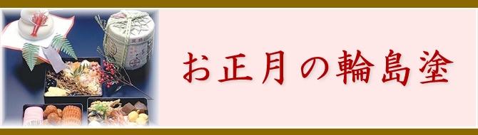 お正月の輪島塗・迎春・漆で迎える新年