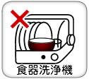 食器洗浄機を注意